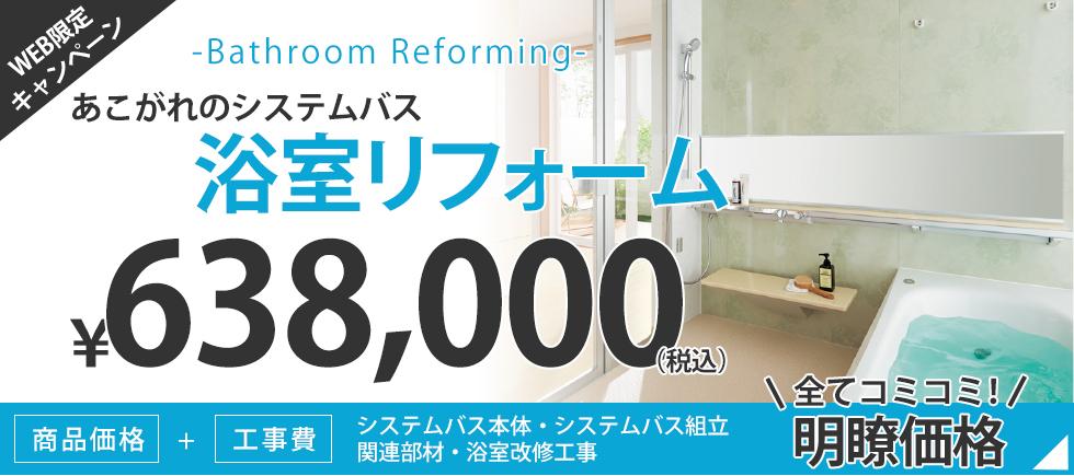 浴室キャンペーンキャンペーン