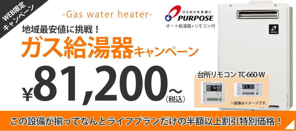 ガス 給湯 器 価格