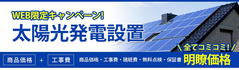 太陽光発電キャンペーンキャンペーン