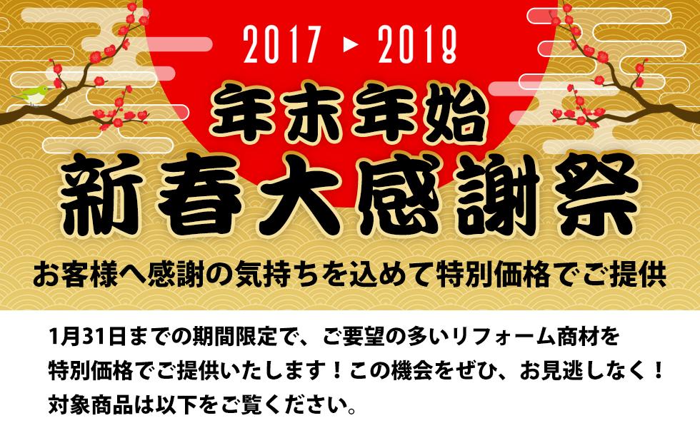 新春大感謝祭キャンペーン