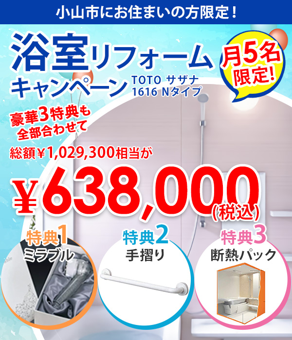 浴室リフォームキャンペーン 月5名限定