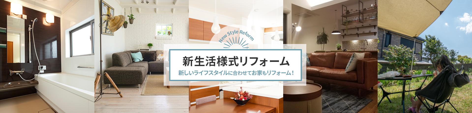 新生活様式リフォーム新しいライフスタイルに合わせてお家もリフォーム!給付金を活用しませんか?