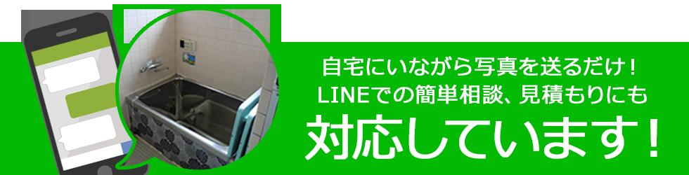 LINE相談見積