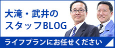 大滝・武井のひとことブログ