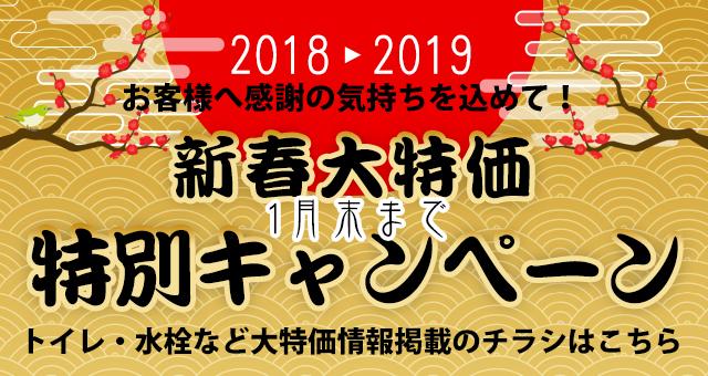 【新春大特価】特別キャンペーン