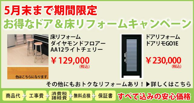 【期間限定5月31日まで!】床&ドアリフォームキャンペーン