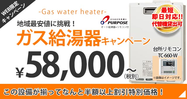 ガス給湯器キャンペーン