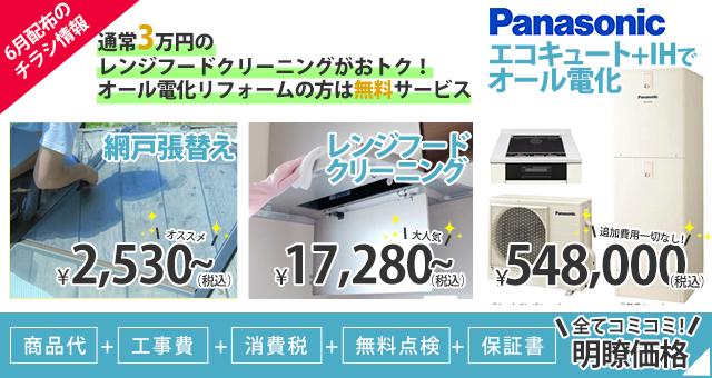 【期間限定6月30日まで!】エコキュート&網戸取り替え・レンジフードクリーニングキャンペーン