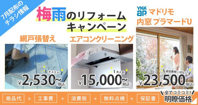 【梅雨のリフォームキャンペーン】網戸張替え・レンジフードクリーニング・内窓