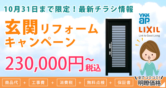 【最新10月チラシ情報】玄関リフォームキャンペーン