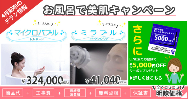 【最新2019年4月チラシ情報】&LINE友だち登録でクーポンプレゼント