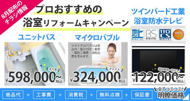 【最新8月チラシ情報】浴室リフォームキャンペーン